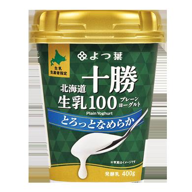 よつ葉北海道十勝生乳100プレーンヨーグルト とろっとなめらか